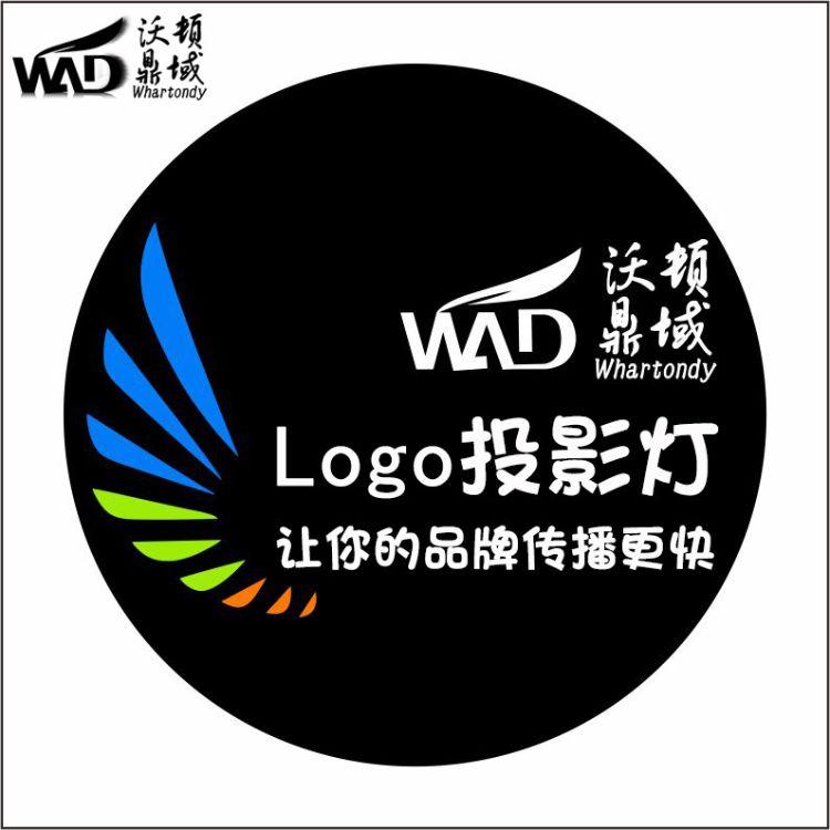 沃顿三色logo灯片投影灯led灯片 金属镀膜玻璃镜片高清图案定制