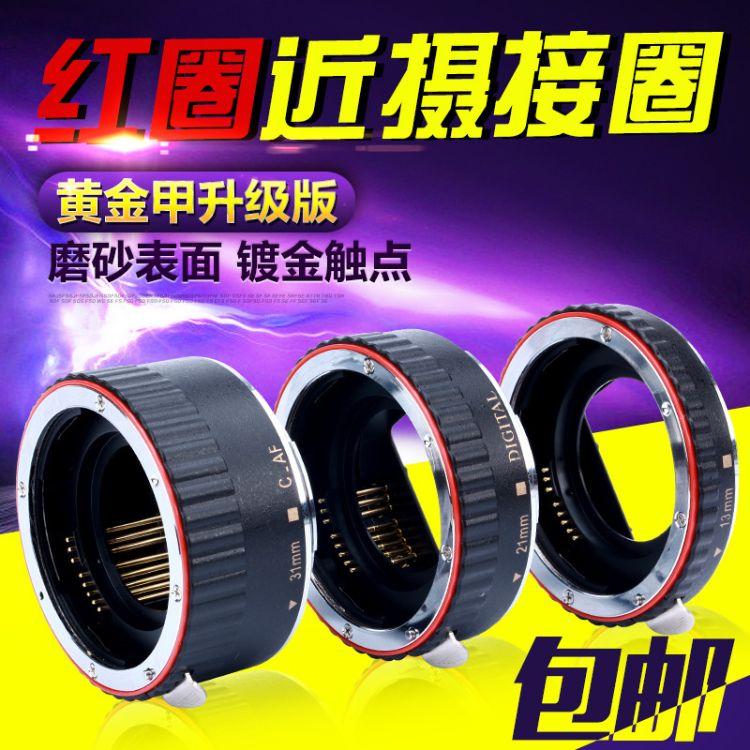 唯禾WEIHE电子近摄接圈自动对焦 佳能EOS百微微距转接环 近摄环