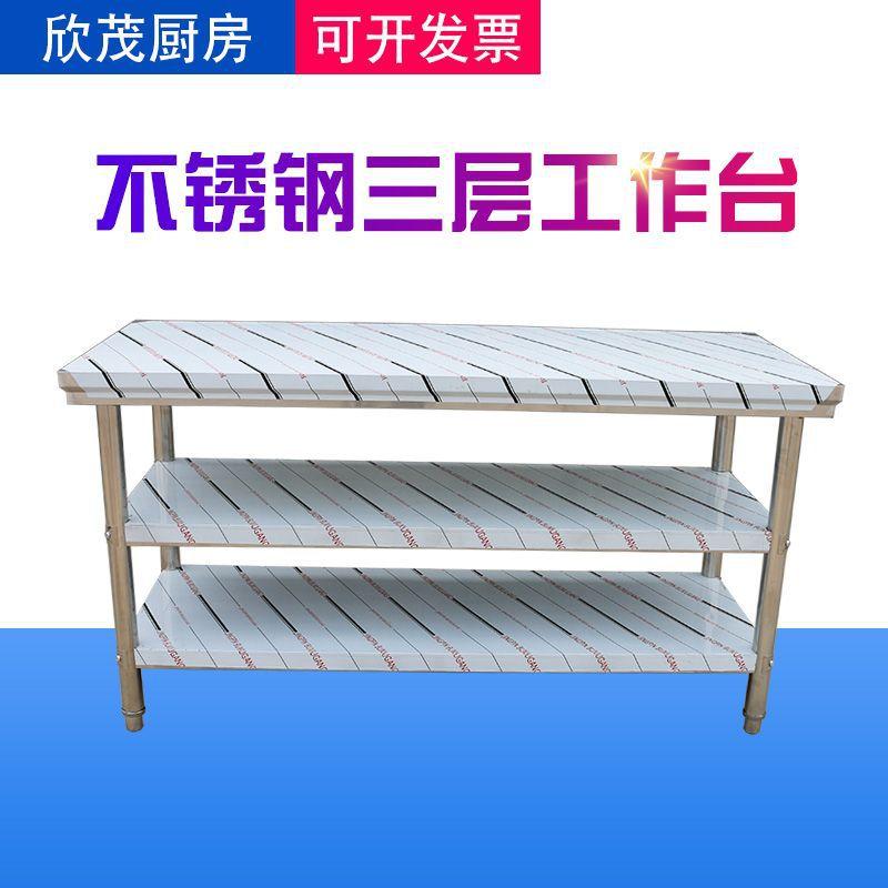 厂家直销三层不锈钢工作台 家用商用拆卸组装式置物架 厨房操作台