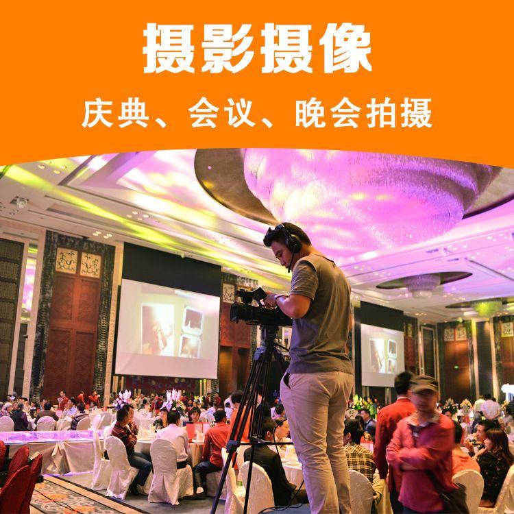 摄像 摄影会议拍摄 展会拍摄 活动摄影摄像 深圳摄像 工厂拍摄