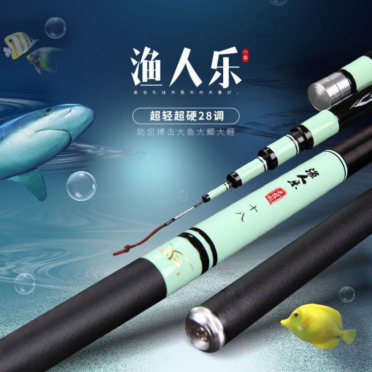 一本28调碳素台钓竿3.6 4.5 5.4米轻硬挺溪流竿休闲钓鱼竿巨物竿