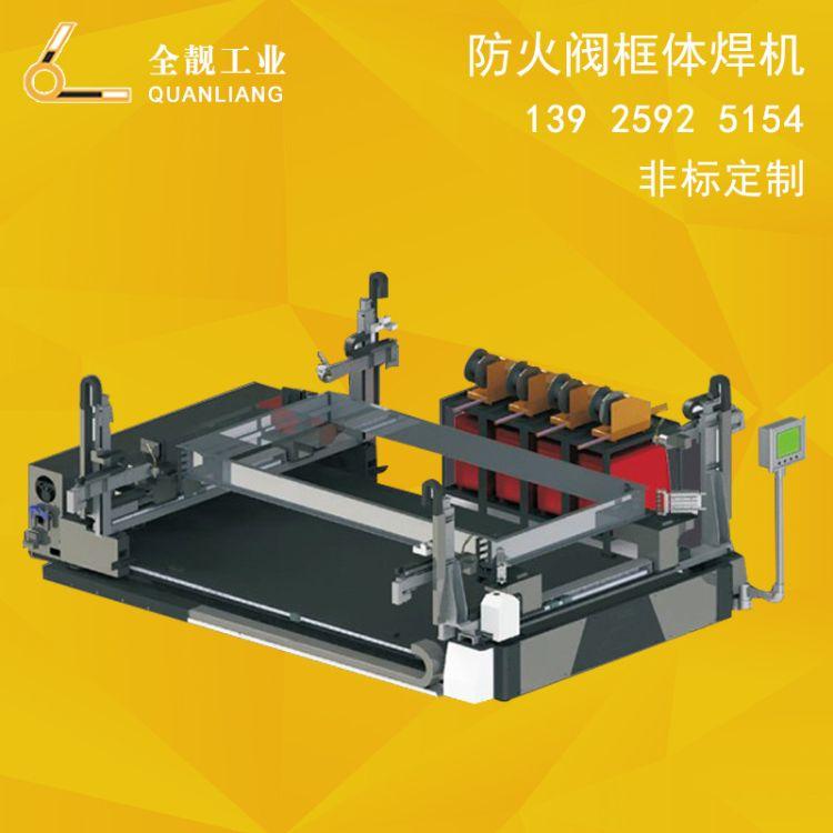 全靓工业防火阀框体自动焊接机 配电箱体二保焊机 钣金机箱柜直缝焊机