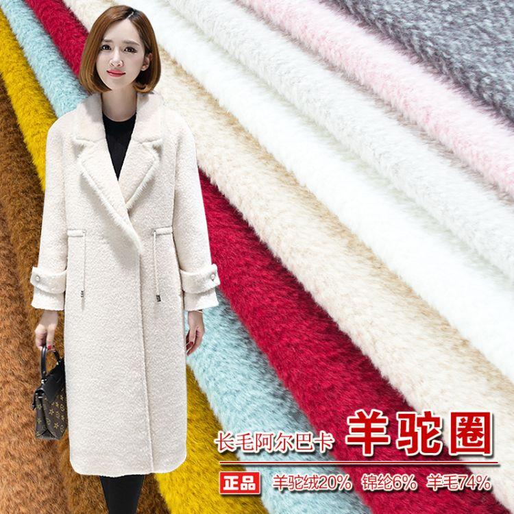 现货定制批发 羊驼绒呢料长毛羊圈阿尔巴卡布料大衣精品女装面料