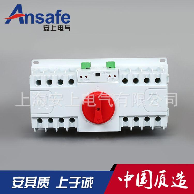 上海安上 厂家直供双电源 双电源自动转换开关ASQ2-63Z微断型自动转换开关