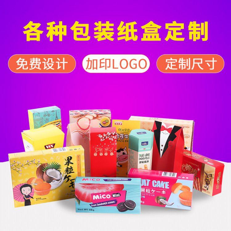 厂家直销糖果礼盒 糕点饼干盒 白卡包装盒礼品盒 食品包装彩盒