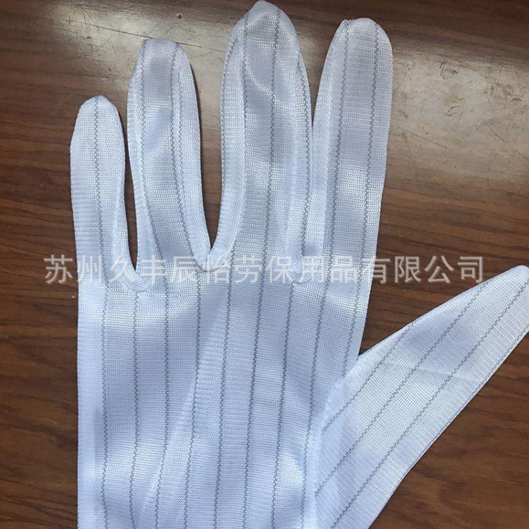 双面防静电手套  净化手套批发 厂家直销优质尼龙劳保手套