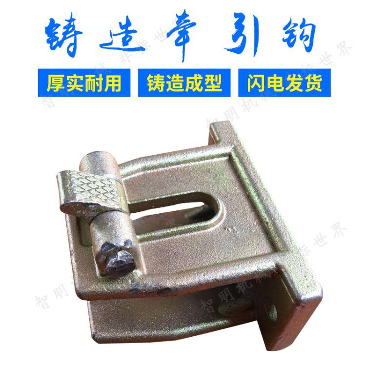脚踩式自动回位工位器具物流台车牵引装置拖钩挂钩铸造件拖钩牵引