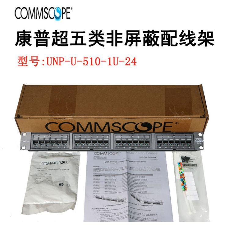 原装commscope超五类24口非屏蔽网络配线架UNPU510-1U-24 理线架