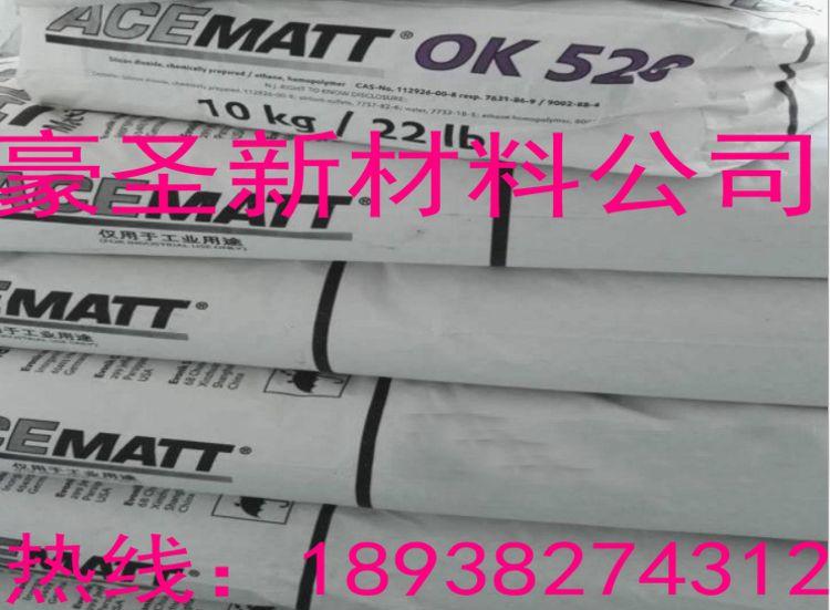 原装进口德固赛OK520消光粉 哑粉ok520 哑光粉ok500 ok607消光粉