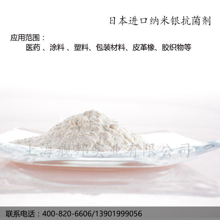抗菌剂日本进口纳米银抗菌剂适用涂料塑料包装材料皮革橡胶织物等