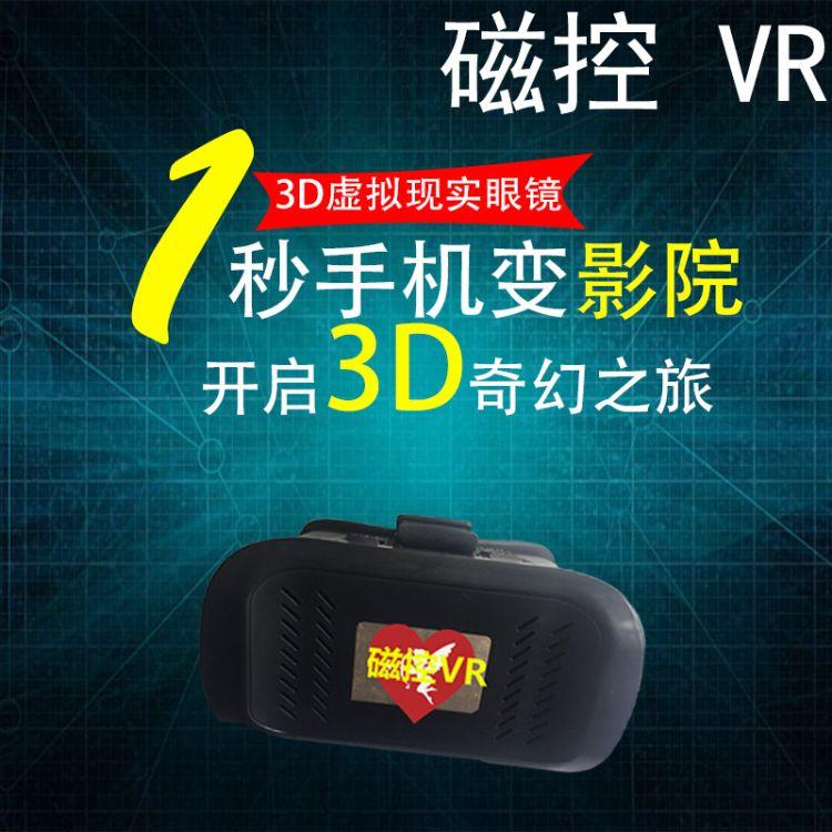 3D磁控VR眼镜3D魔幻眼镜虚拟现实蓝牙手柄千幻二代VR眼镜下单定制
