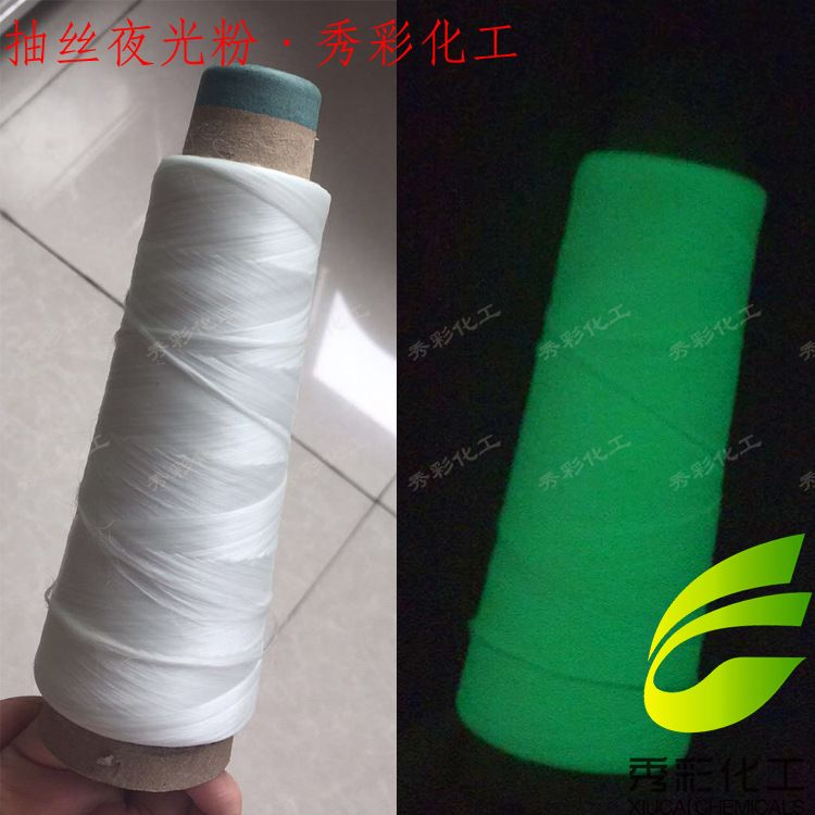 抽丝夜光粉超细高亮纱线长效高亮黄绿夜光粉