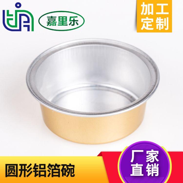 一次性铝箔碗外卖火锅打包盒汤粉外卖盒锡箔圆锅圆形锡纸锅现货