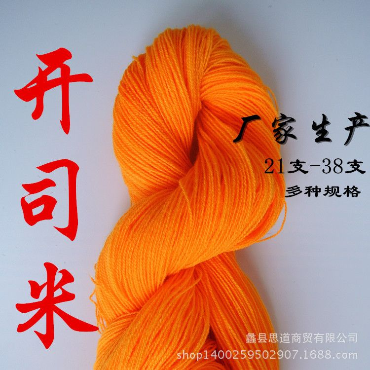 开司米毛线批发 晴纶线纱线 工艺品 织鞋毛线 厂家直销