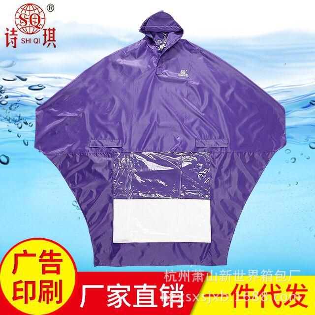 厂家直销诗琪高档牛津摩托车电瓶车雨披加厚加大雨衣成人雨披单人