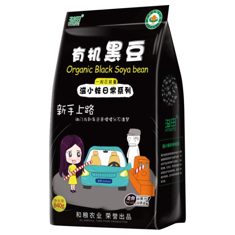 和粮农业 溢田 五谷杂粮 东北特产 绿芯黑豆 有机黑豆 节日福利