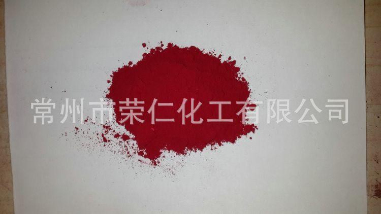 荣仁 原装氧化铁红 红色颜料 塑胶颜料