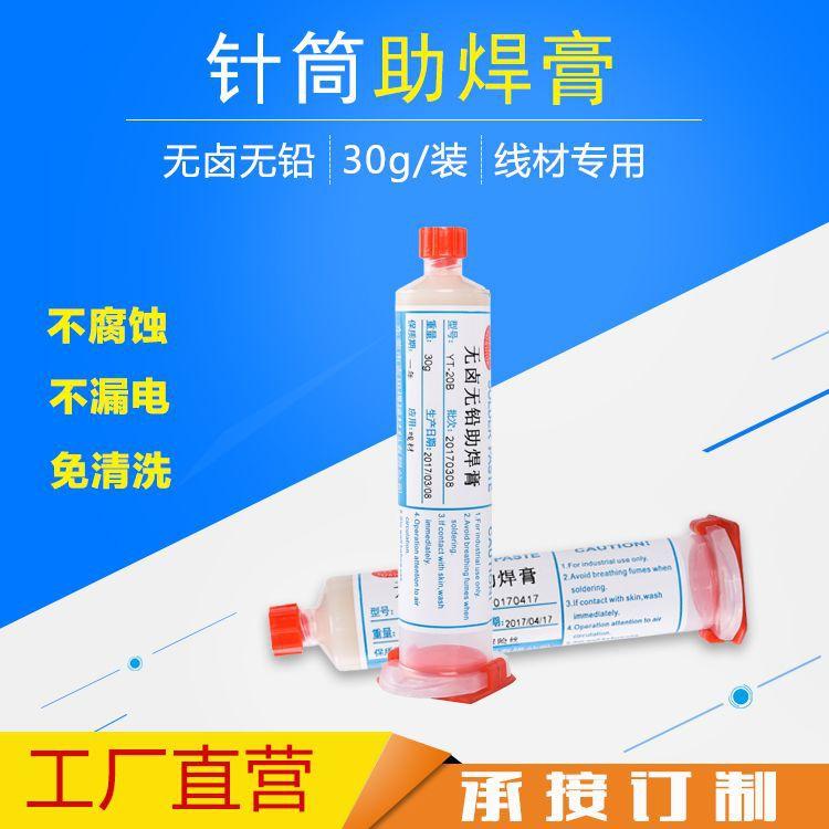【吉田】YT-20B 无卤无铅助焊膏 线材针筒助焊膏 安全不漏电 30g