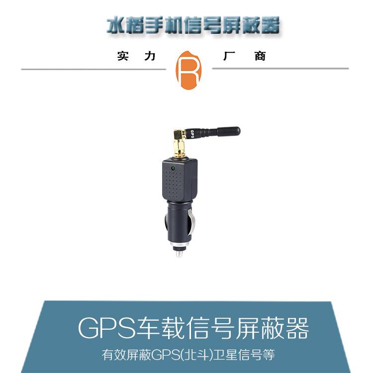 GPS屏蔽器点烟器式信号干扰器 防定位跟踪车载屏蔽信号阻断仪器