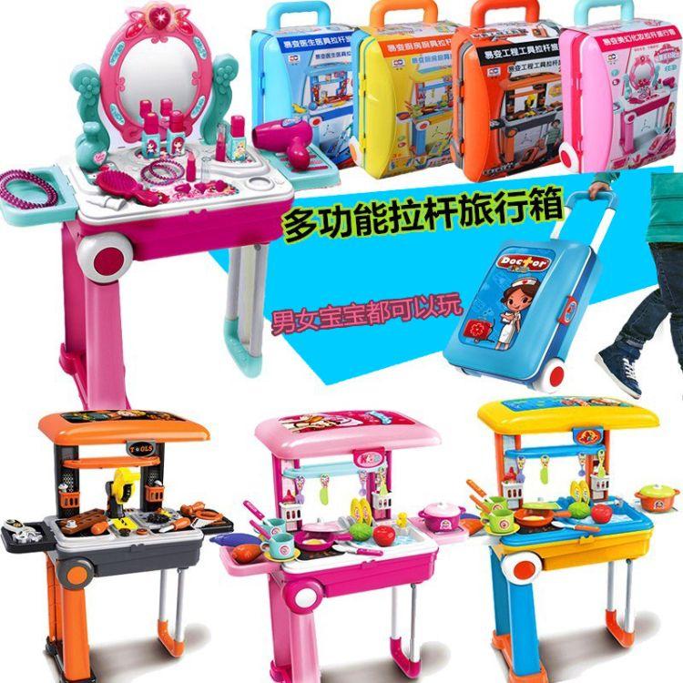 雄城过家家玩具女孩厨房医生化妆台工程行李箱男孩手提拉杆旅行箱