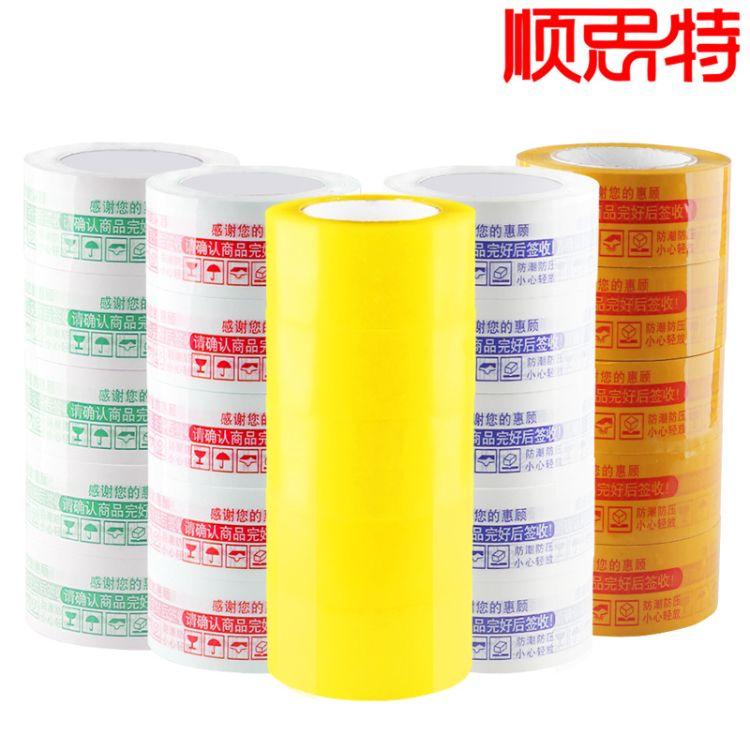 4.3cm宽透明胶带封箱带米黄色淘宝快递打包胶带封口胶布整箱批发