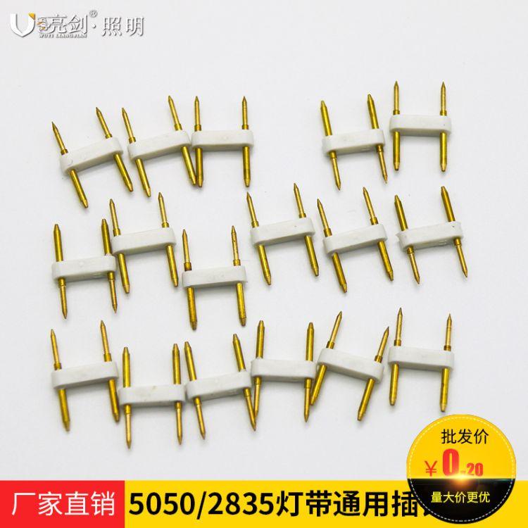 led灯带插针 配件 2835/3528/5050/RGB插针 厂家直销
