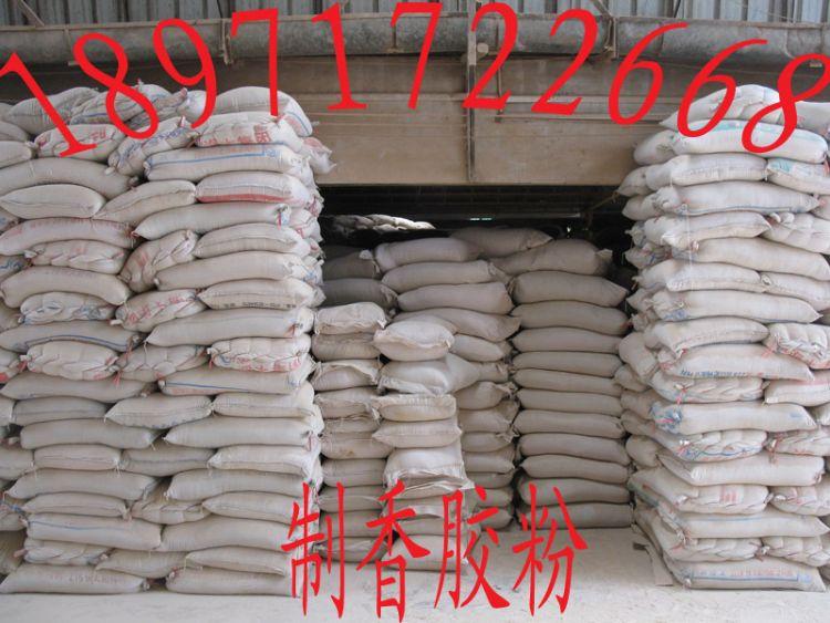 供应制香原料-80目的白胶粉-做棒香的白胶粉