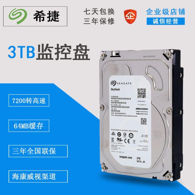 正品3TB监控硬盘64M高速写入ST3000VX003 海康威视渠道联保三年