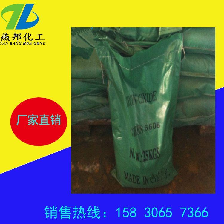现货供应 氧化铁绿 彩色水泥专用 混凝土 建筑着色剂