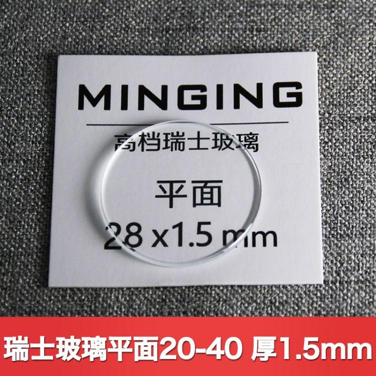 平面玻璃20-40mm平玻厚1.5手表镜面表蒙镜头表面铭爵配件厂家直销