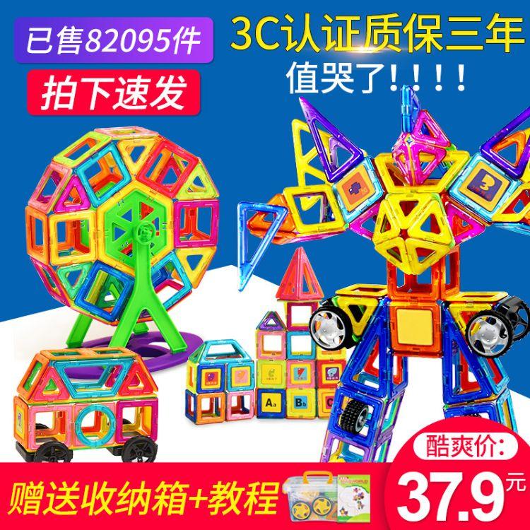 磁力片积木儿童玩具1-2-3-6-8-10周岁磁铁吸铁石男孩女孩拼装益智