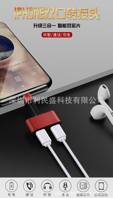 iP7/8/X适用苹果手机可通话听歌充电双Ligtning二合一转接头