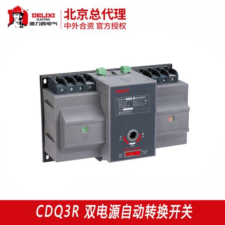 双电源自动转换开关CDQ3R CB级消防联动4P16~63A德力西电气批发零售