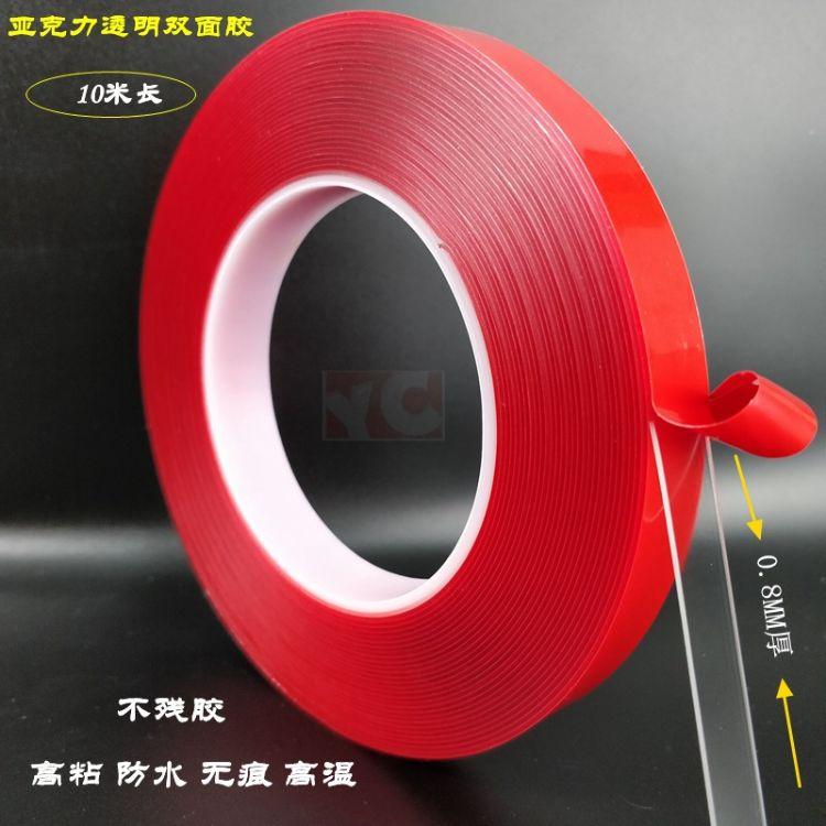 透明双面胶 亚克力双面胶 强力无痕透明双面胶带 高粘防水 10米长