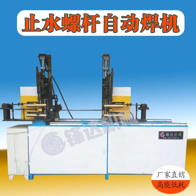 止水螺杆焊机 全自动穿墙螺栓自动焊接机 电焊对接机 螺柱对焊机
