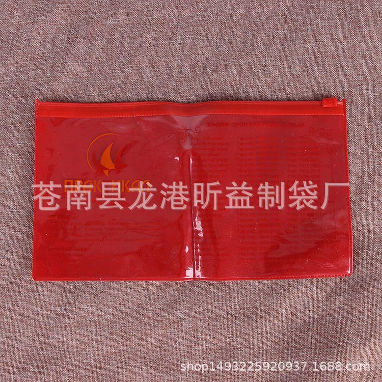 专业厂家PVC袋EVA自封袋透明塑料拉链袋pvc文具袋笔袋定制LOGO