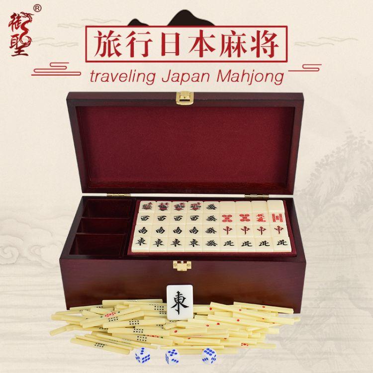御圣日本麻将亚克力麻将牌套装送点数棒木盒装黑色家用麻将牌促销