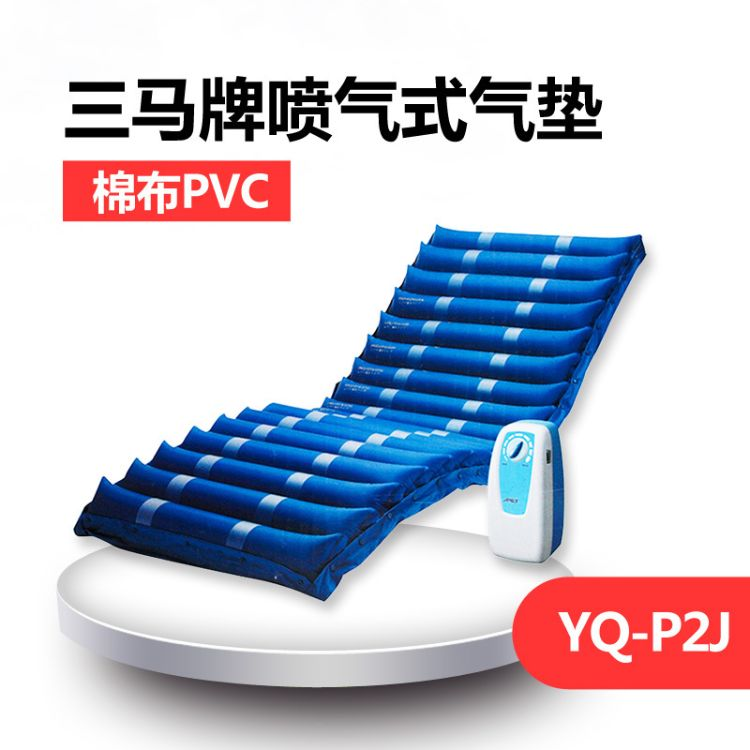 三馬防褥瘡氣墊床 YQ-P2J 噴氣型 棉布PVC