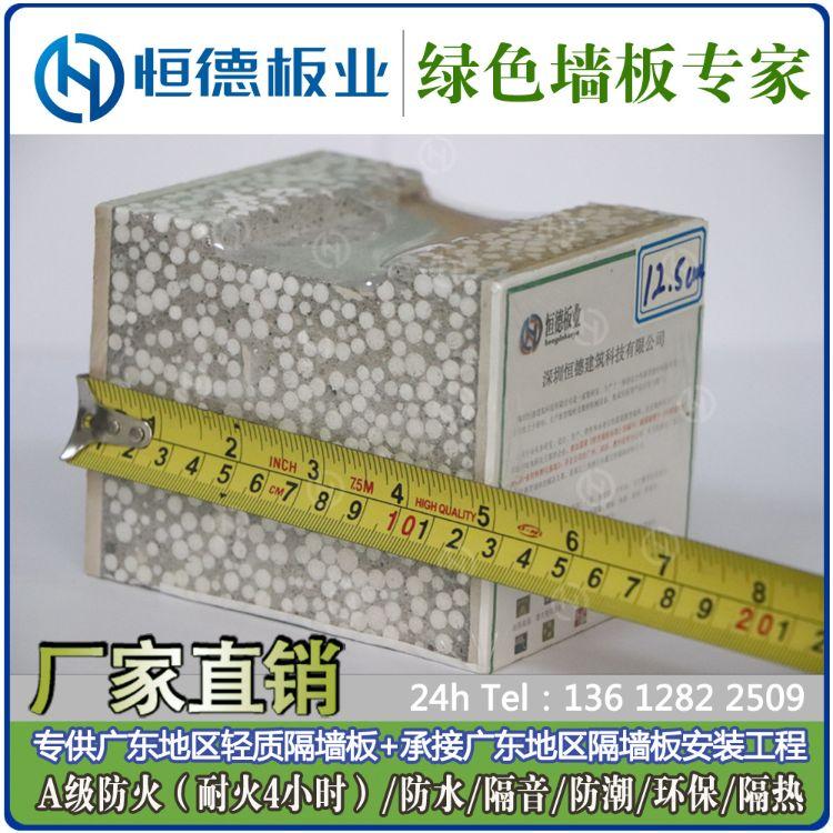 恒德板业【厂家直销】12.5cm聚苯颗粒隔墙板 防火墙板 包安装