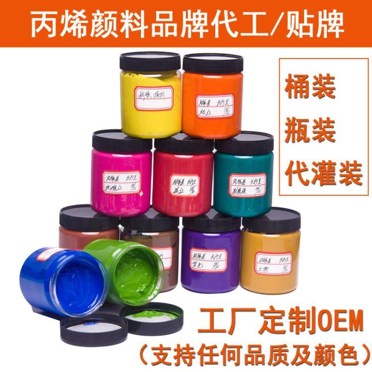 贴牌加工定做丙烯颜料OEM工业壁画墙绘环保丙烯颜料