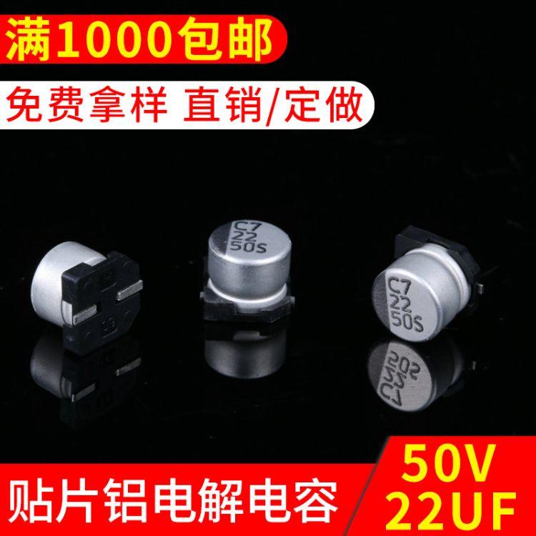 批发铝电解电容22uF50V  6.3*5.3mm  电容贴片电容