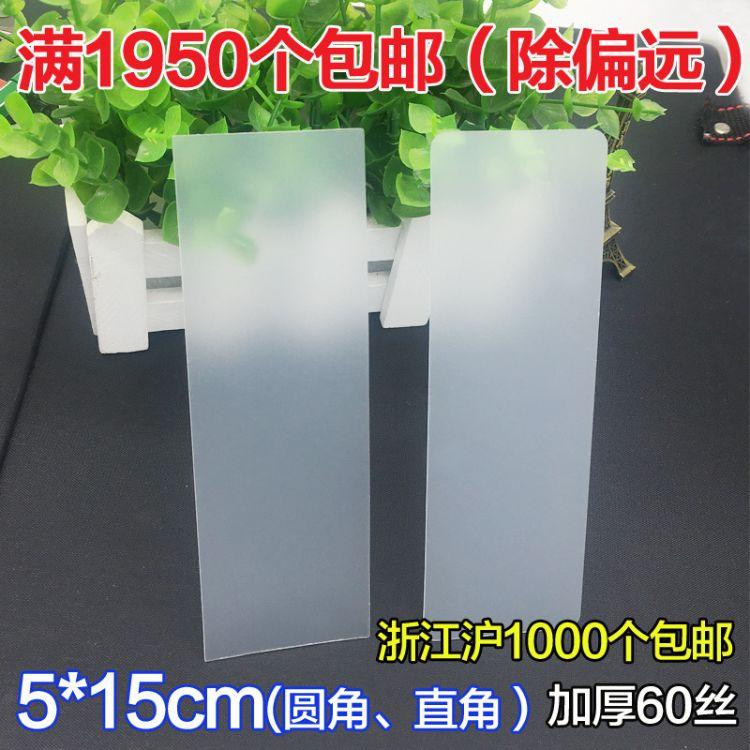 供应和纸手帐胶带分装板 白色彩色加厚60丝磨砂pvc分装板批发价包