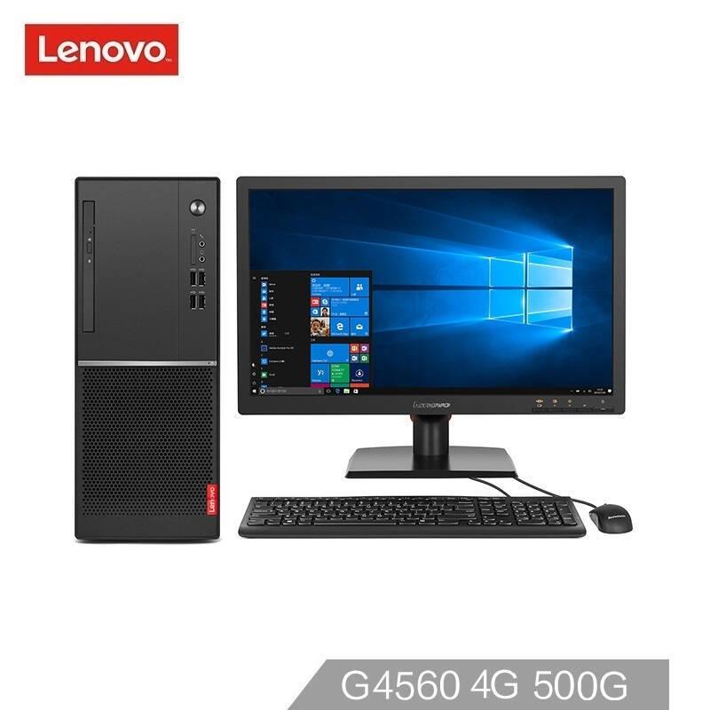 联想扬天M4601k G4560 4G 500G W10 19.5商用办公电脑 整套