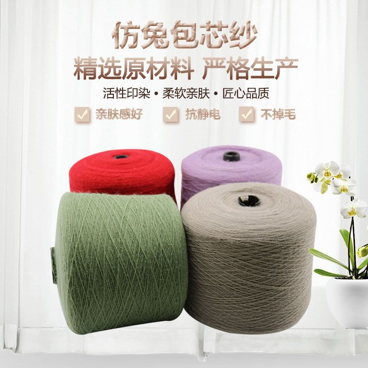 特价毛线 厂家直销纱线 16N/2仿兔包芯纱 色号齐全 厂家批发