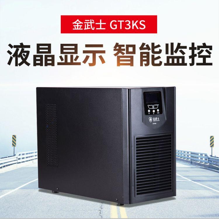 金武士UPS不间断电源GT3KS/2400W电脑服务器稳压延时外接电池ups