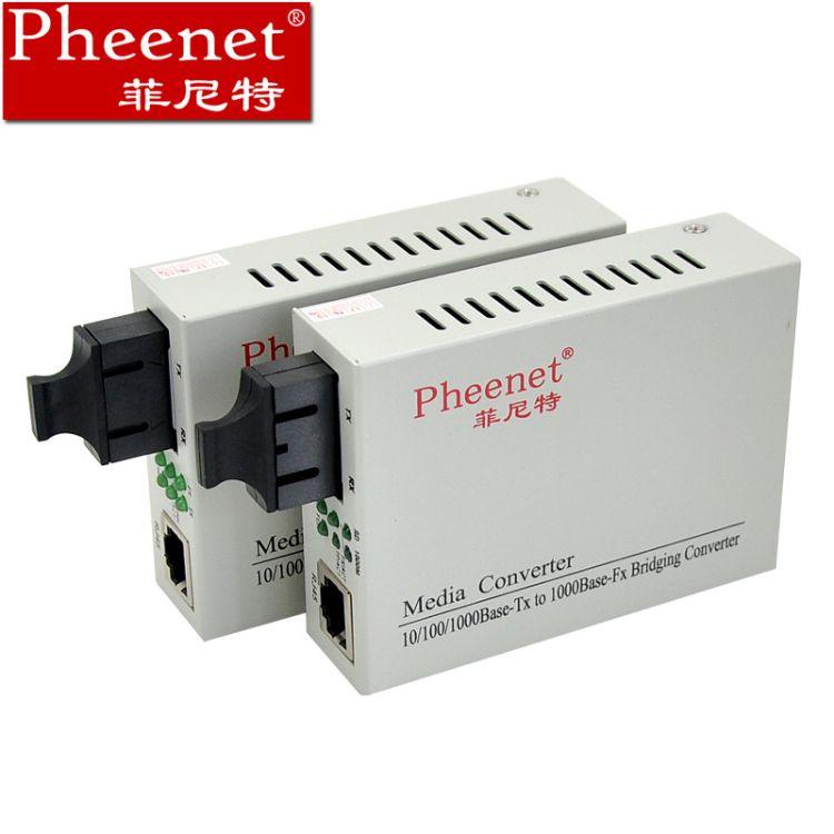 光电收发器 千兆单模  单纤 光纤收发器 监控光电转换器 20KM 1对