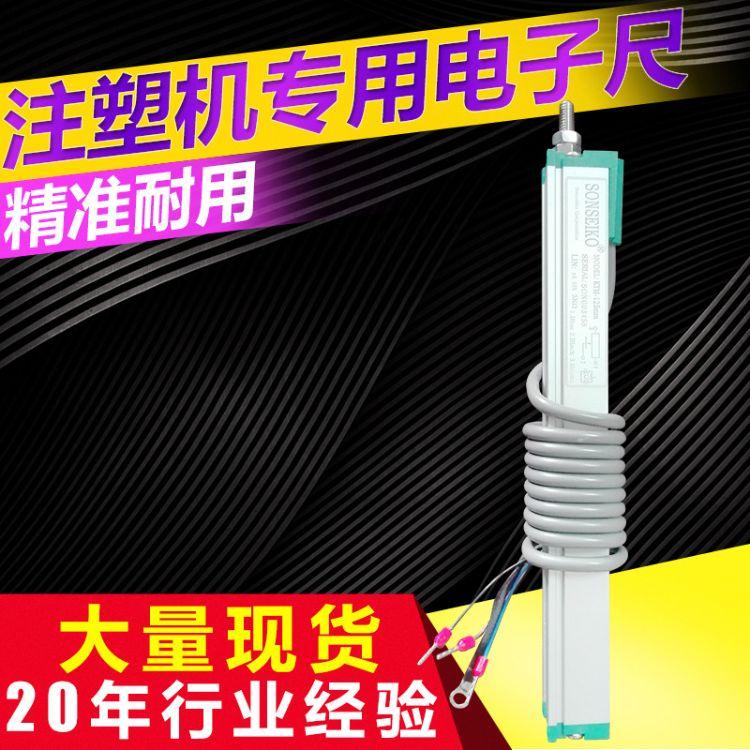 厂家供应 精工压铸机注塑机 液压机械等电子尺  微型拉杆式电子尺