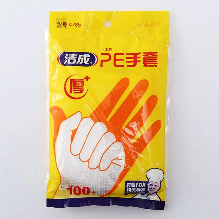 洁成一次性手套加厚100只食品透明家用美容染发