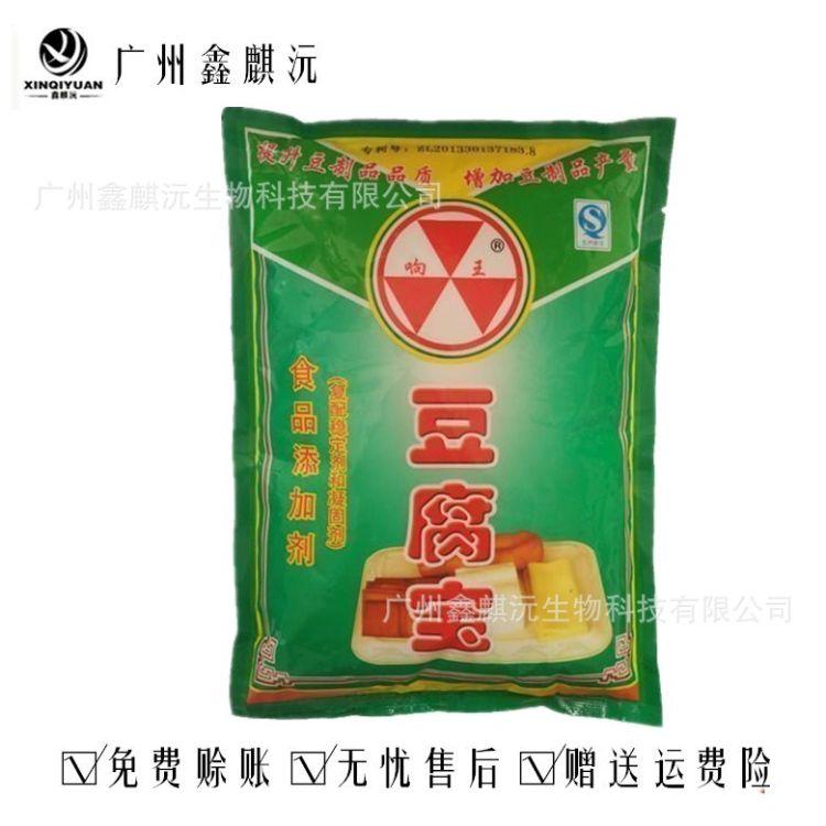 【鑫麒沅】直销响王豆腐宝 豆制品凝固剂 细嫩筋道不易碎有弹性