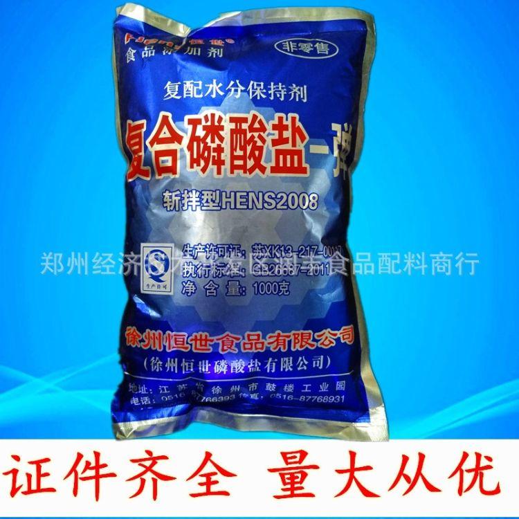 现货直销 复合磷酸盐-弹 食品级保水增重剂肉制品肉丸专用1KG包邮